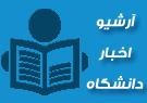 آرشیو اخبار دانشگاه