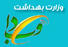 وب دا وزارت بهداشت